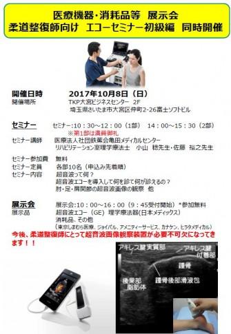 エコー展示会セミナー初級編開催