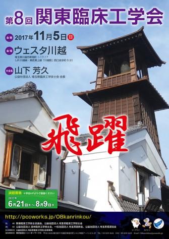 第8回関東臨床工学会