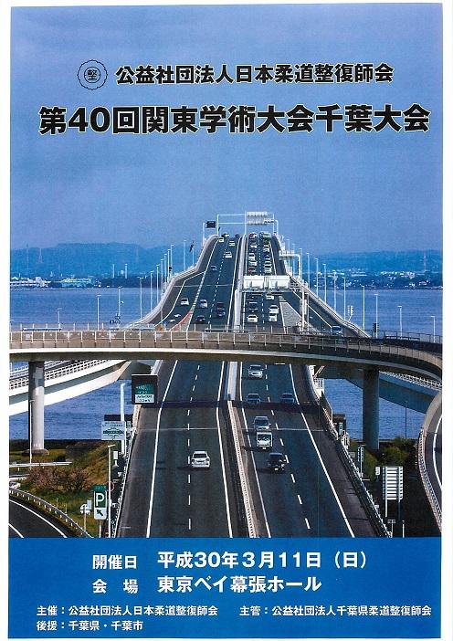 40回柔道整復師会_1