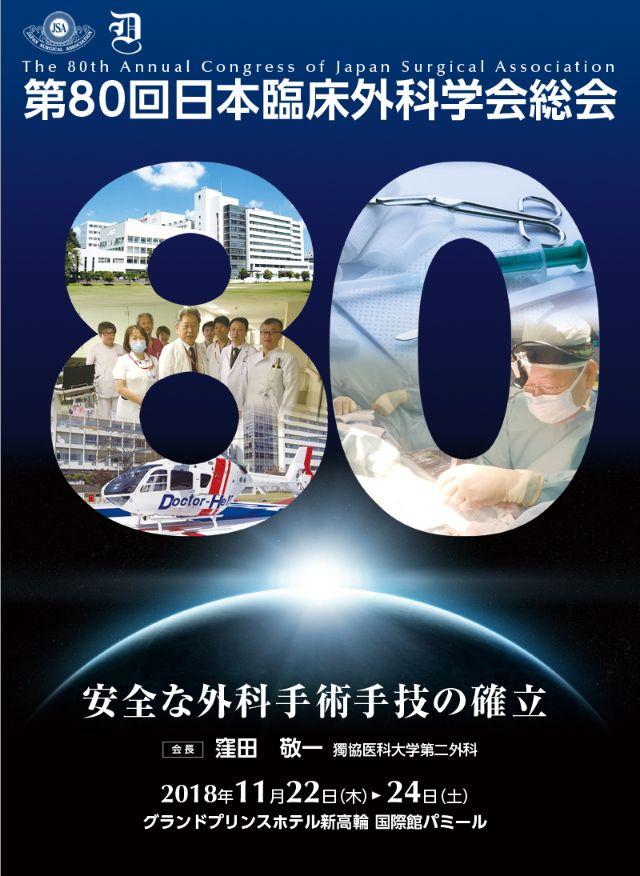 80回日本臨床外科科学会