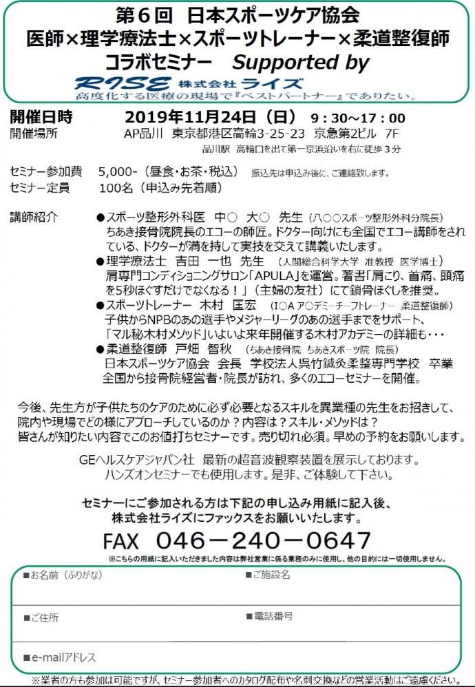 第6回日本スポーツケア協会コラボセミナー