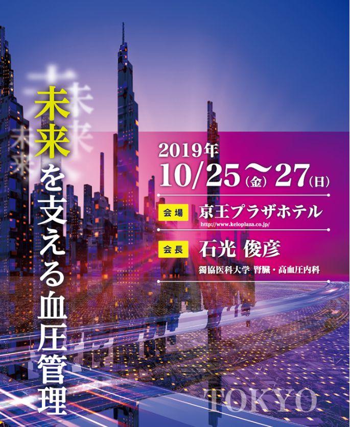 第42回日本高血圧