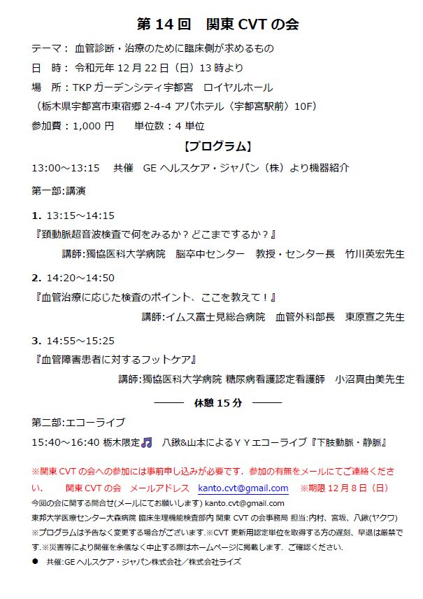 第14回関東CVTの会